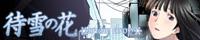 『待雪の花〜snow drop〜』応援中です!